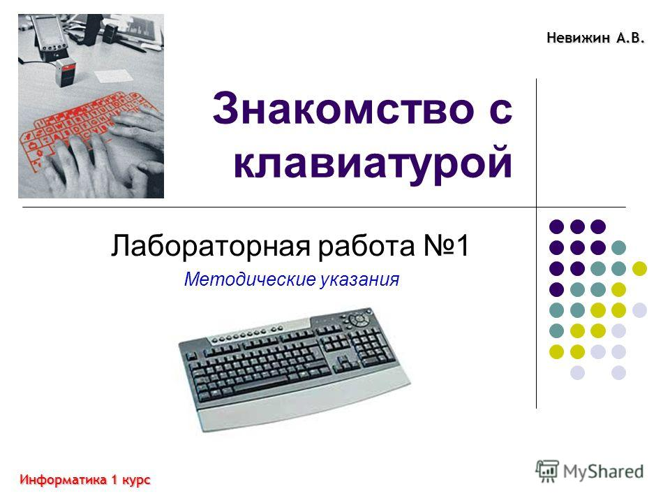 Знакомство с клавиатурой Лабораторная работа 1 Методические указания Невижин А.В. Информатика 1 курс
