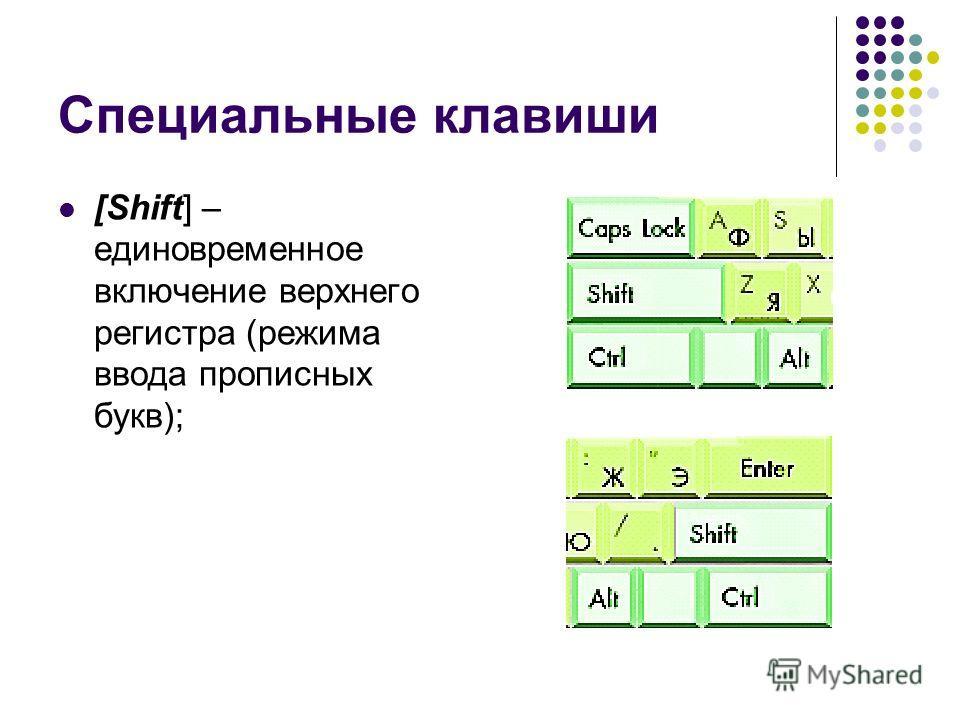 Специальные клавиши [Shift] – единовременное включение верхнего регистра (режима ввода прописных букв);
