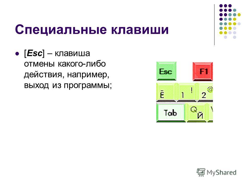 Специальные клавиши [Esc] – клавиша отмены какого-либо действия, например, выход из программы;