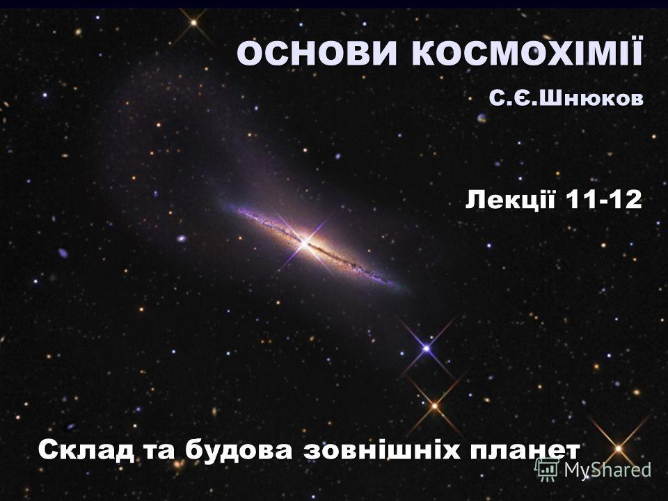 Склад та будова зовнішніх планет ОСНОВИ КОСМОХІМІЇ С.Є.Шнюков Лекції 11-12