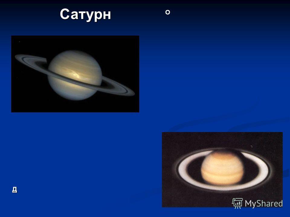 Д Сатурн О