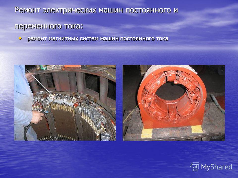 Ремонт электрических машин постоянного и переменного тока: ремонт магнитных систем машин постоянного тока ремонт магнитных систем машин постоянного тока