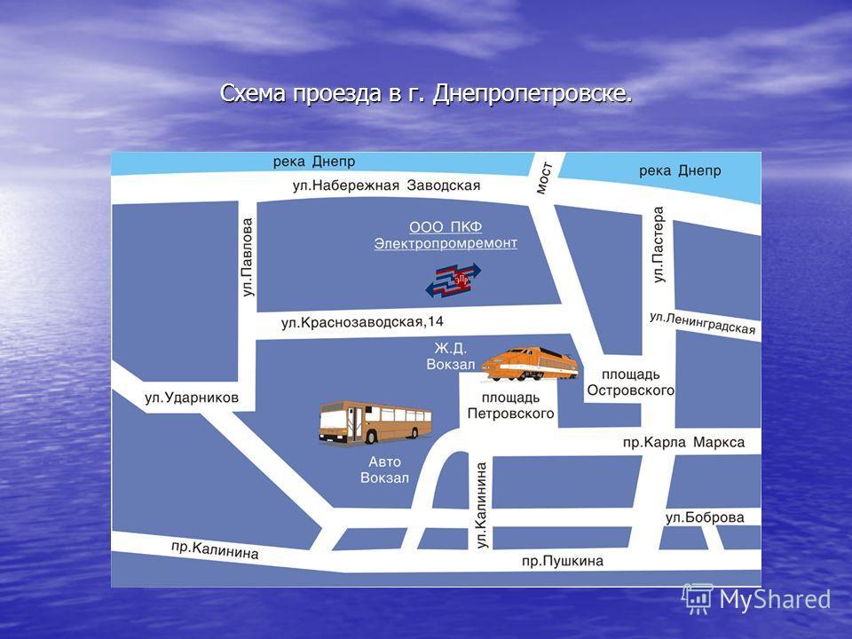 Схема проезда в г. Днепропетровске.