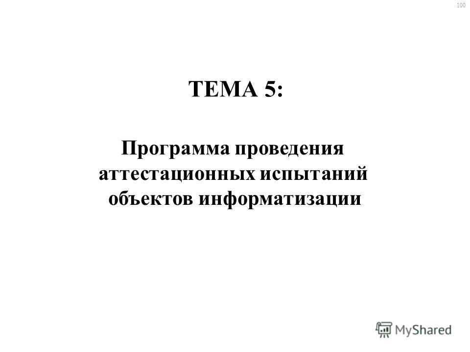 Программа проведения аттестационных испытаний объектов информатизации ТЕМА 5: 100