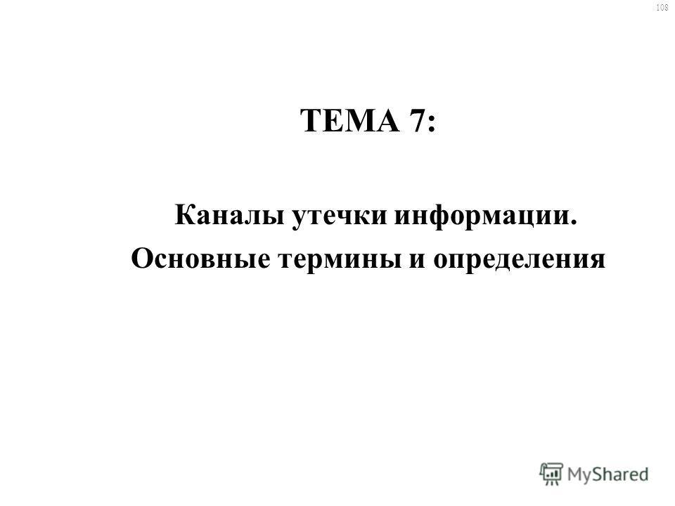 ТЕМА 7: Каналы утечки информации. Основные термины и определения 108