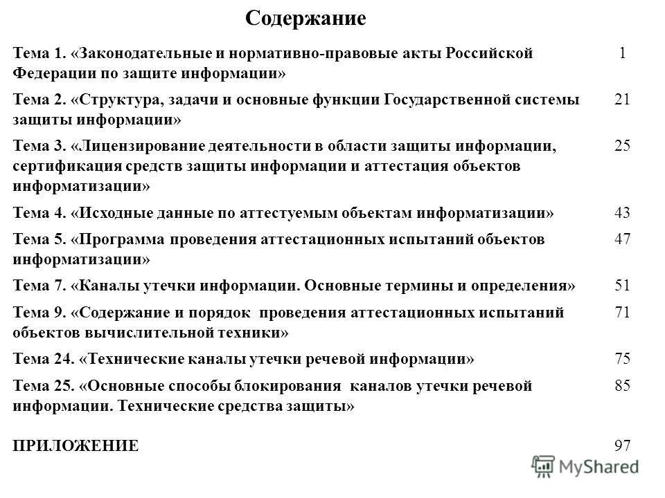 Содержание Тема 1. «Законодательные и нормативно-правовые акты Российской Федерации по защите информации» 1 Тема 2. «Структура, задачи и основные функции Государственной системы защиты информации» 21 Тема 3. «Лицензирование деятельности в области защ