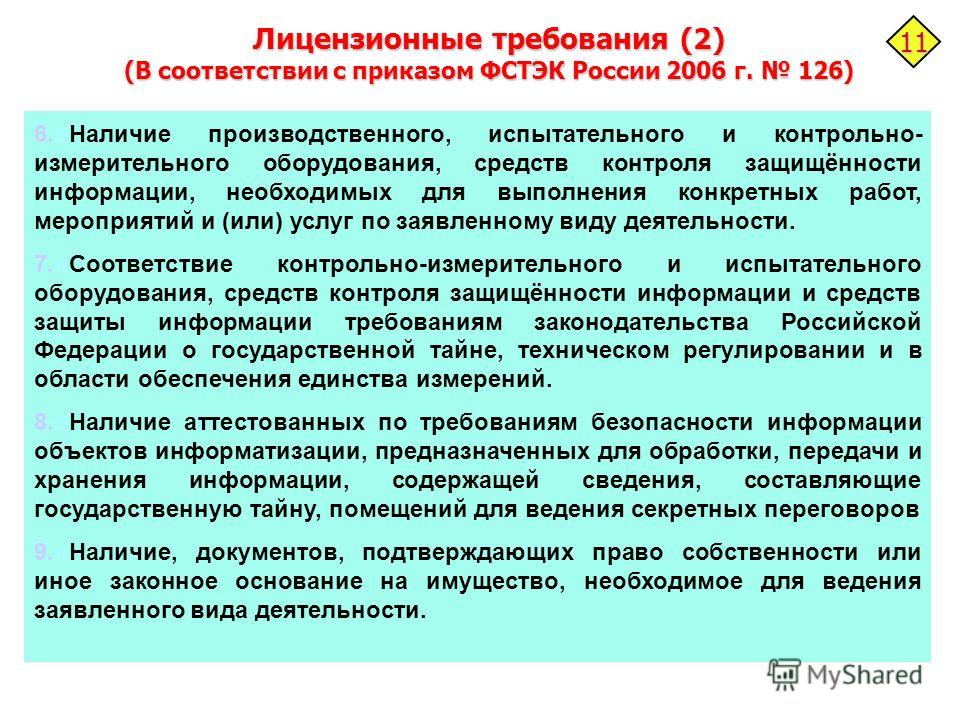 Лицензионные требования (2) (В соответствии с приказом ФСТЭК России 2006 г. 126) 11 6. о Наличие производственного, испытательного и контрольно- измерительного оборудования, средств контроля защищённости информации, необходимых для выполнения конкрет