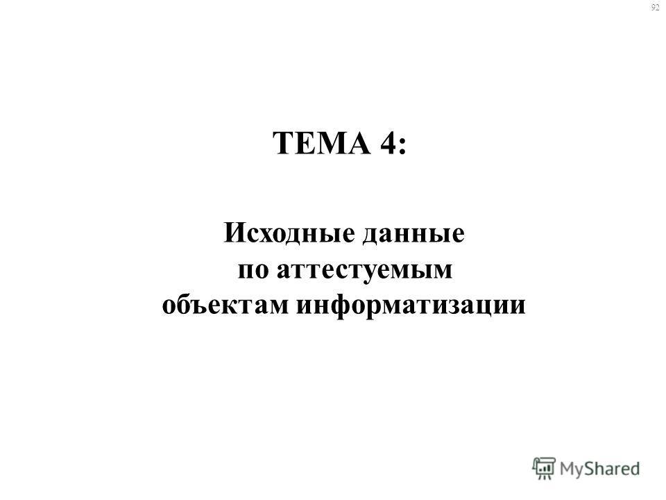 ТЕМА 4: Исходные данные по аттестуемым объектам информатизации 92