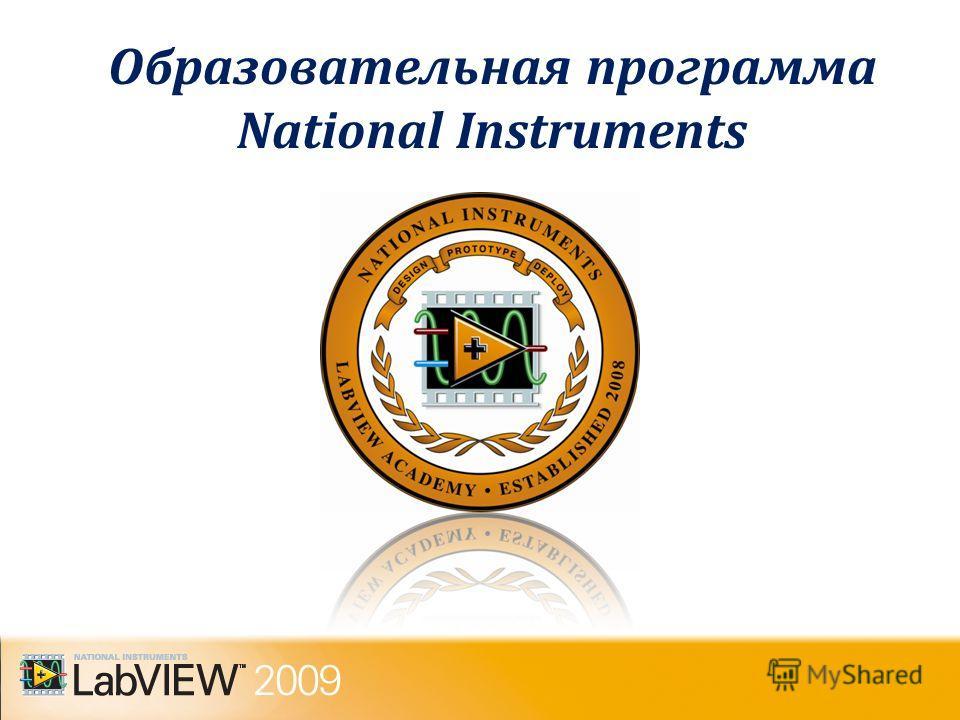 Образовательная программа National Instruments
