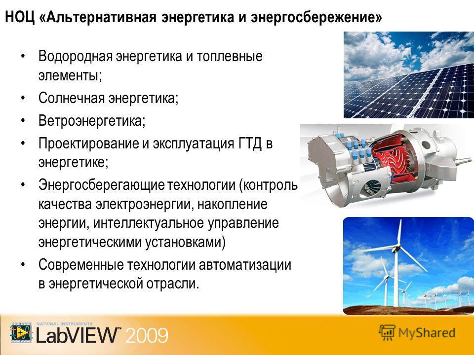 НОЦ «Альтернативная энергетика и энергосбережение» Водородная энергетика и топлевные элементы; Солнечная энергетика; Ветроэнергетика; Проектирование и эксплуатация ГТД в энергетике; Энергосберегающие технологии (контроль качества электроэнергии, нако