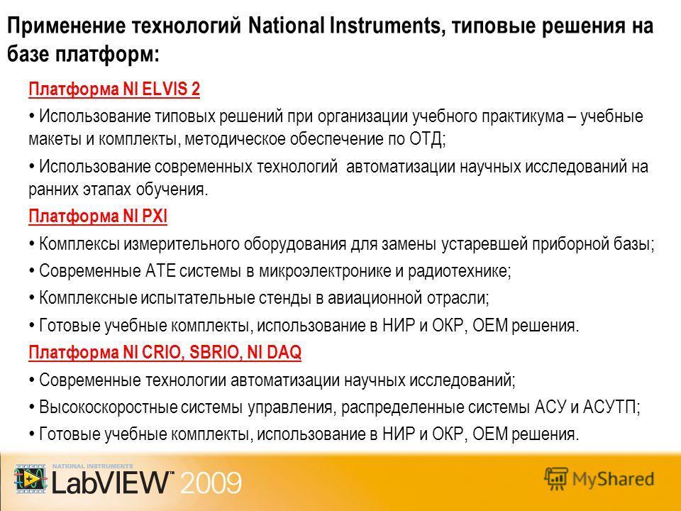 Применение технологий National Instruments, типовые решения на базе платформ: Платформа NI ELVIS 2 Использование типовых решений при организации учебного практикума – учебные макеты и комплекты, методическое обеспечение по ОТД; Использование современ