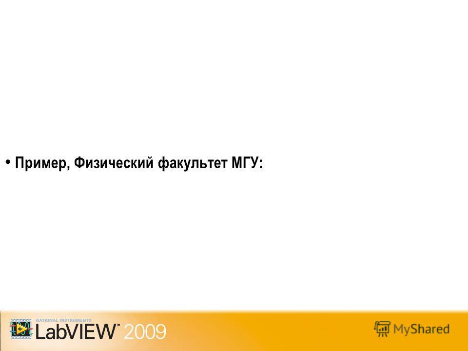 Пример, Физический факультет МГУ: