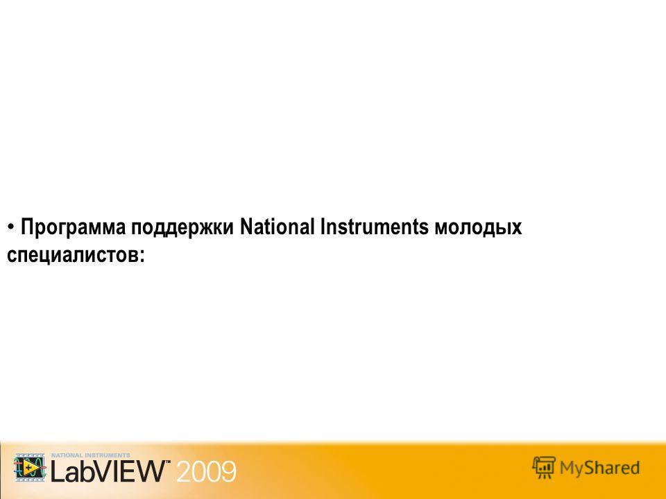 Программа поддержки National Instruments молодых специалистов: