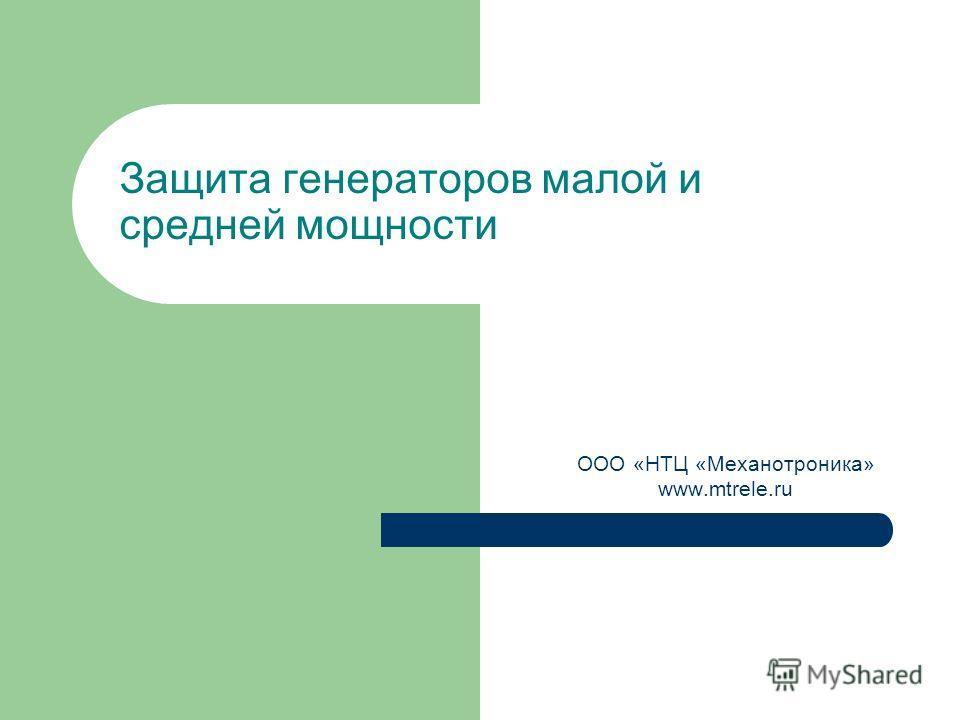 Защита генераторов малой и средней мощности ООО «НТЦ «Механотроника» www.mtrele.ru