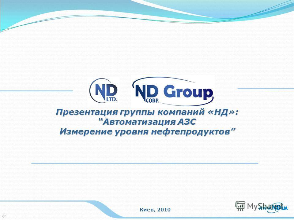 Презентация группы компаний «НД»: Автоматизация АЗСАвтоматизация АЗС Измерение уровня нефтепродуктов Киев, 2010