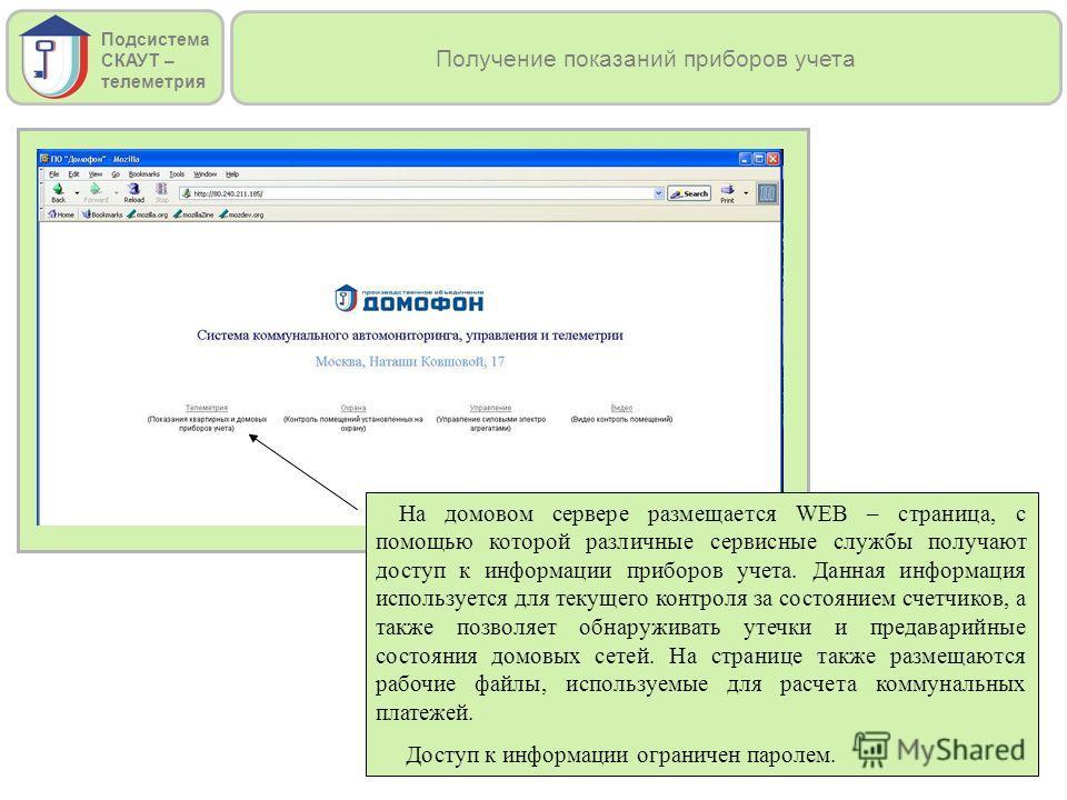 Получение показаний приборов учета На домовом сервере размещается WEB – страница, с помощью которой различные сервисные службы получают доступ к информации приборов учета. Данная информация используется для текущего контроля за состоянием счетчиков,