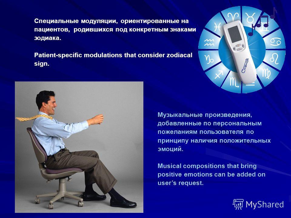 Специальные модуляции, ориентированные на пациентов, родившихся под конкретным знаками зодиака. Patient-specific modulations that consider zodiacal sign. Музыкальные произведения, добавленные по персональным пожеланиям пользователя по принципу наличи