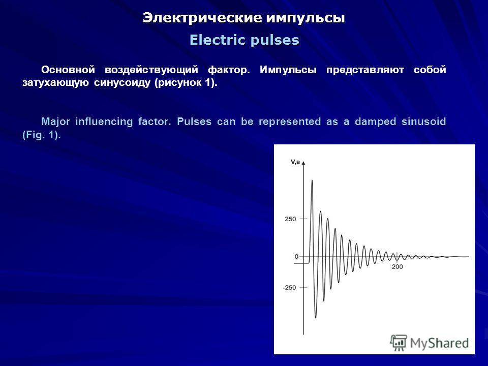 Электрические импульсы Electric pulses Основной воздействующий фактор. Импульсы представляют собой затухающую синусоиду (рисунок 1). Major influencing factor. Pulses can be represented as a damped sinusoid (Fig. 1).