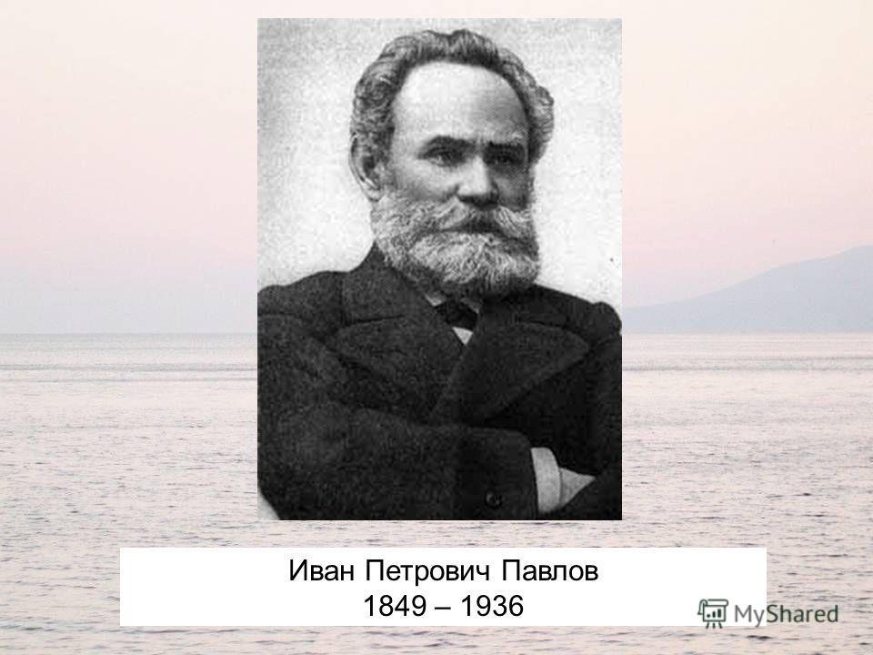 Иван Петрович Павлов 1849 – 1936