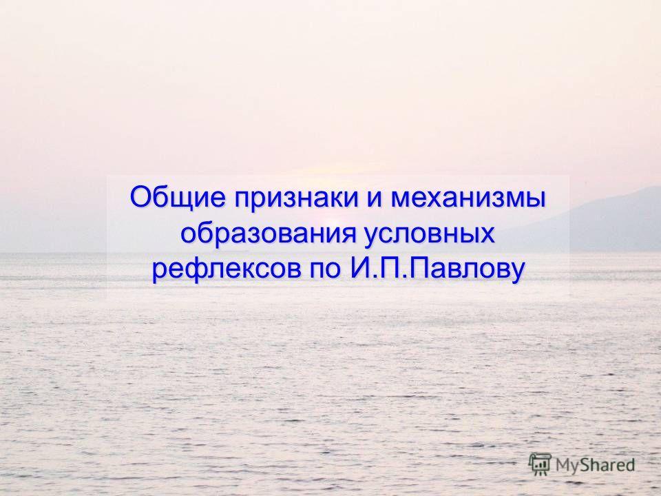 Общие признаки и механизмы образования условных рефлексов по И.П.Павлову