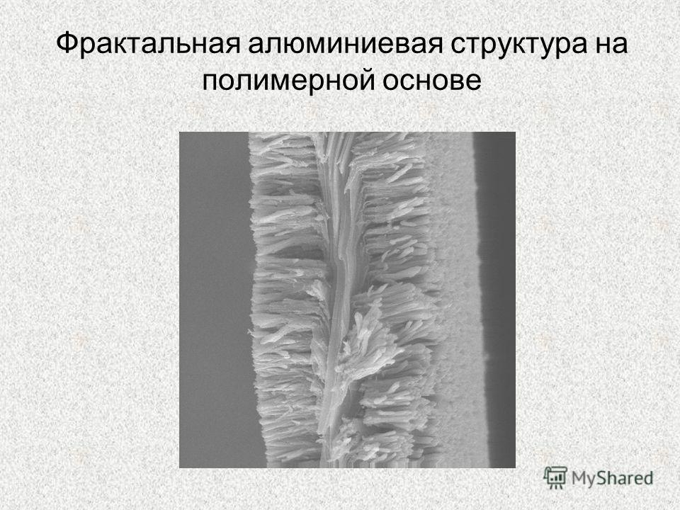 Фрактальная алюминиевая структура на полимерной основе