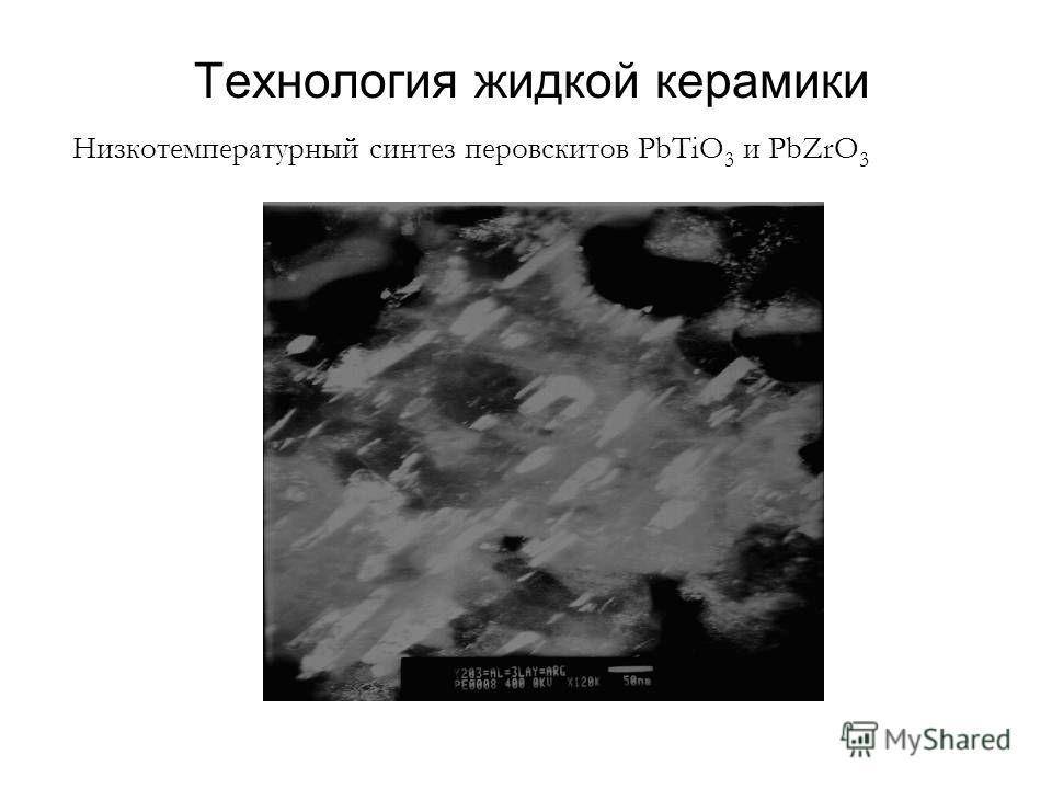 Технология жидкой керамики Низкотемпературный синтез перовскитов PbTiO 3 и PbZrO 3