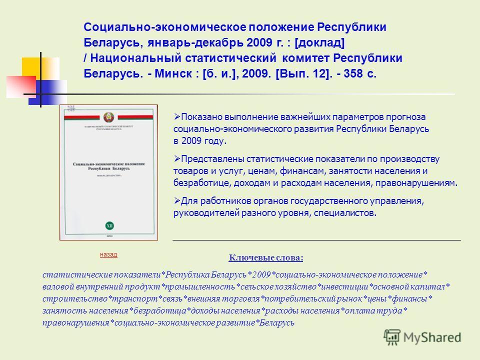 Показано выполнение важнейших параметров прогноза социально-экономического развития Республики Беларусь в 2009 году. Представлены статистические показатели по производству товаров и услуг, ценам, финансам, занятости населения и безработице, доходам и