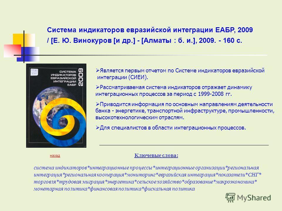 Является первым отчетом по Системе индикаторов евразийской интеграции (СИЕИ). Рассматриваемая система индикаторов отражает динамику интеграционных процессов за период с 1999-2008 гг. Приводится информация по основным направлениям деятельности банка -