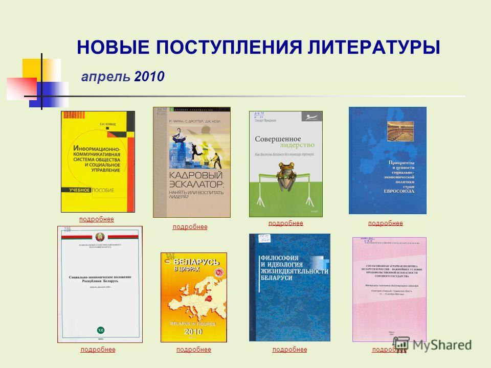 подробнее НОВЫЕ ПОСТУПЛЕНИЯ ЛИТЕРАТУРЫ апрель 2010