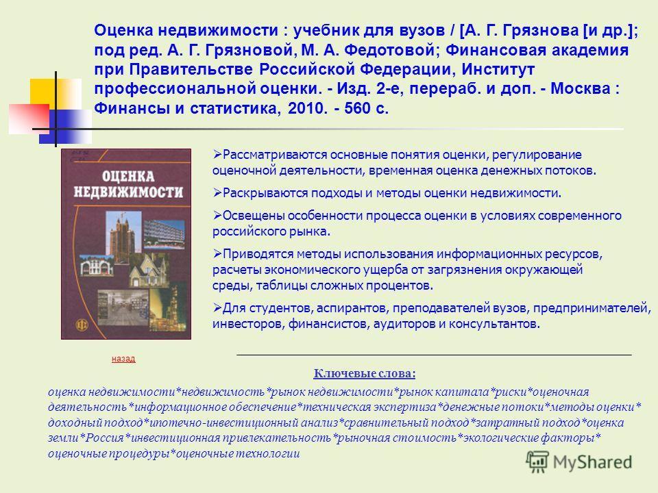 Рассматриваются основные понятия оценки, регулирование оценочной деятельности, временная оценка денежных потоков. Раскрываются подходы и методы оценки недвижимости. Освещены особенности процесса оценки в условиях современного российского рынка. Приво