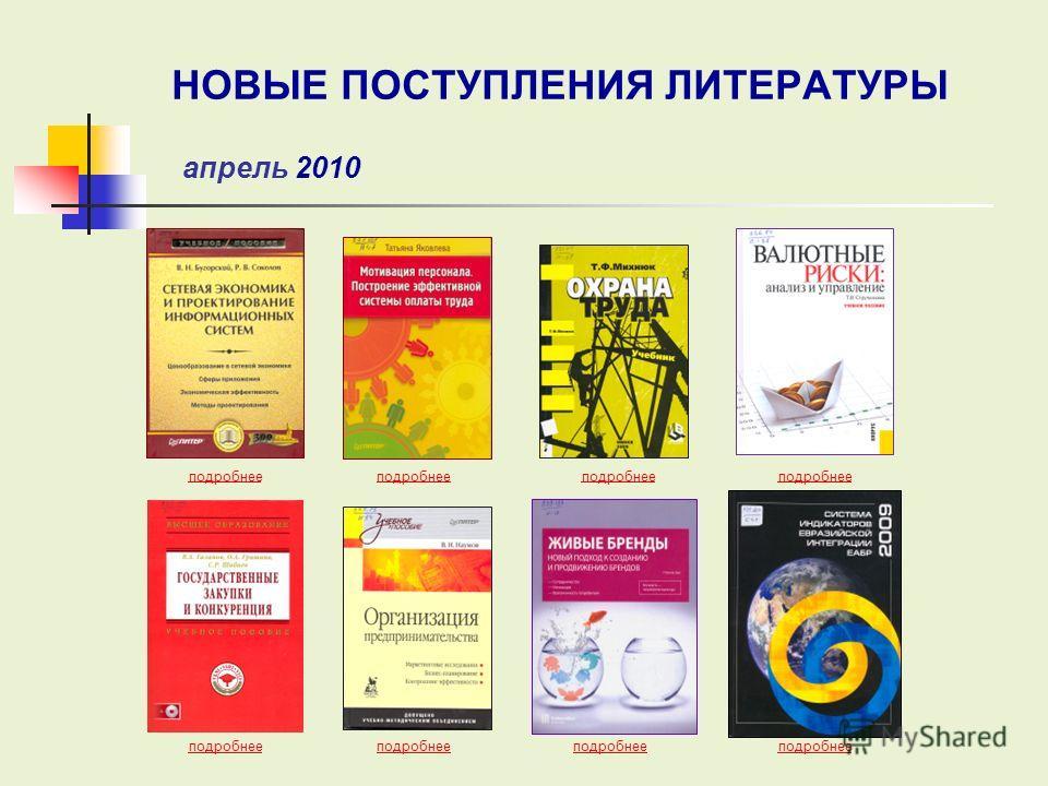 подробнее НОВЫЕ ПОСТУПЛЕНИЯ ЛИТЕРАТУРЫ апрель 2010 подробнее