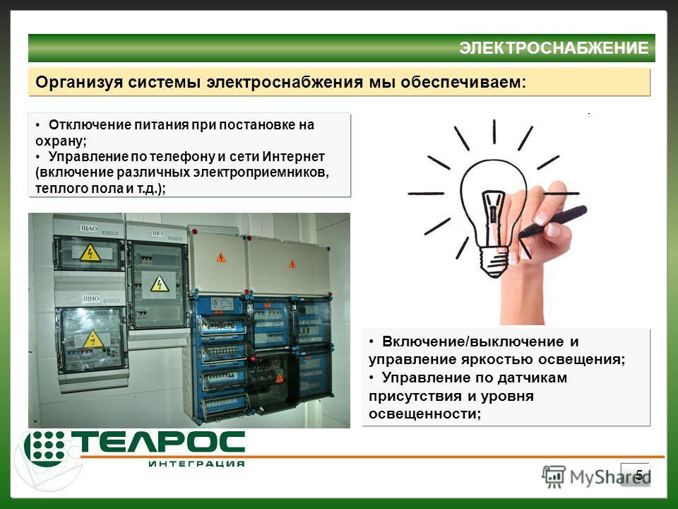 Отключение питания при постановке на охрану; Управление по телефону и сети Интернет (включение различных электроприемников, теплого пола и т.д.); ЭЛЕКТРОСНАБЖЕНИЕ Организуя системы электроснабжения мы обеспечиваем: Включение/выключение и управление я