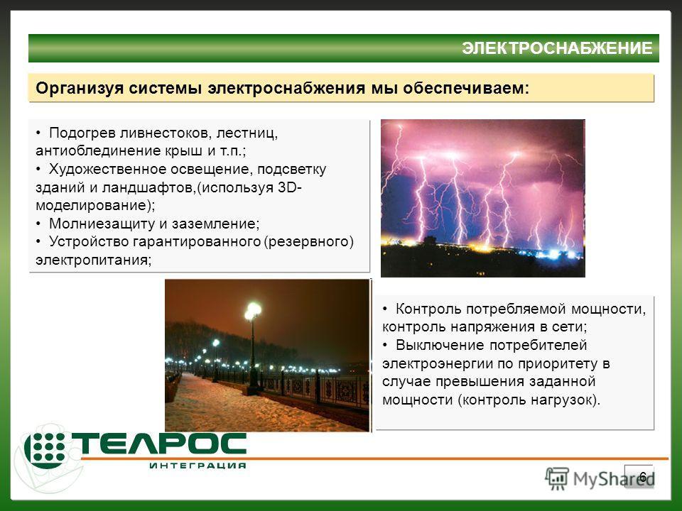ЭЛЕКТРОСНАБЖЕНИЕ Организуя системы электроснабжения мы обеспечиваем: Контроль потребляемой мощности, контроль напряжения в сети; Выключение потребителей электроэнергии по приоритету в случае превышения заданной мощности (контроль нагрузок). Подогрев