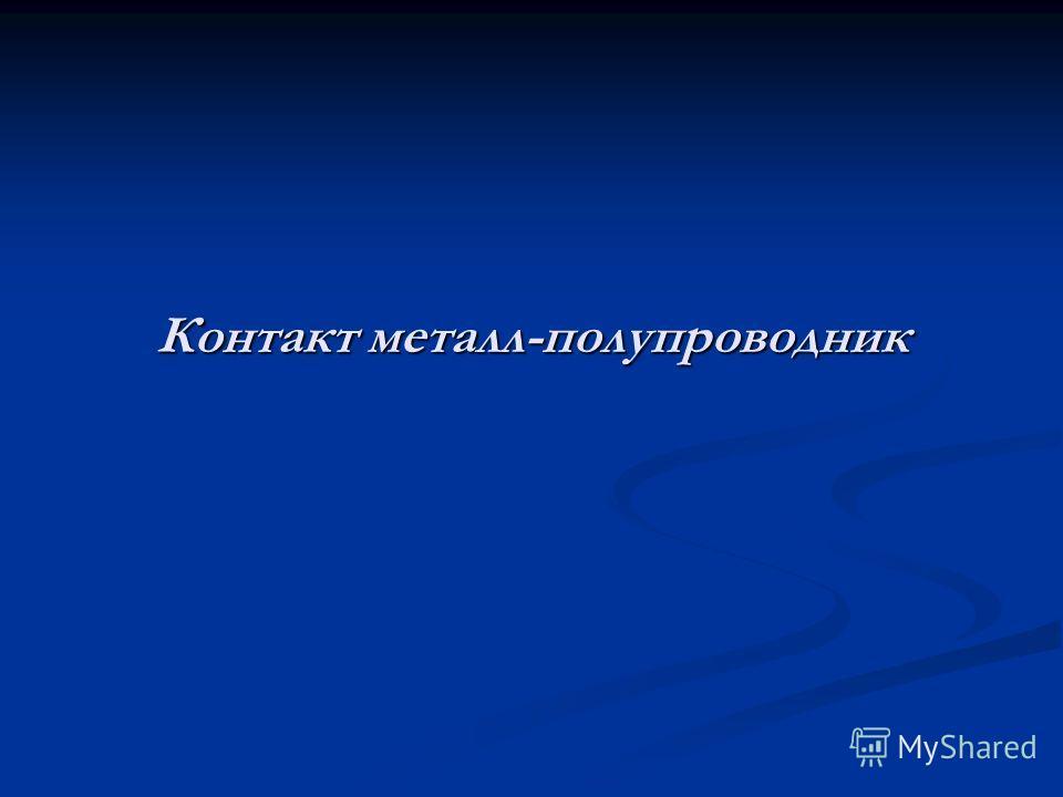 Контакт металл-полупроводник