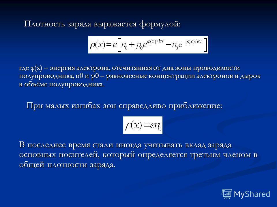 Плотность заряда выражается формулой: Плотность заряда выражается формулой: При малых изгибах зон справедливо приближение: При малых изгибах зон справедливо приближение: где φ(x) – энергия электрона, отсчитанная от дна зоны проводимости полупроводник