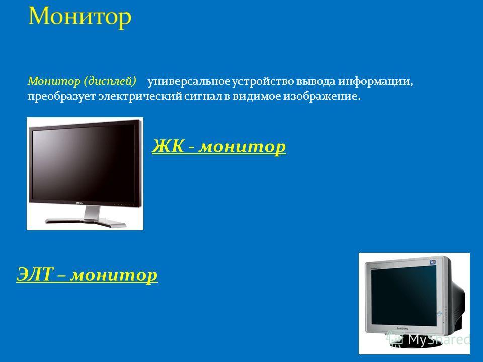 Устройства вывода – устройства преобразования входной информации из формы, понятной компьютеру, в форму, понятную человеку. Устройства вывода информации: монитор Устройства звукового вывода Плоттер Принтер Проектор