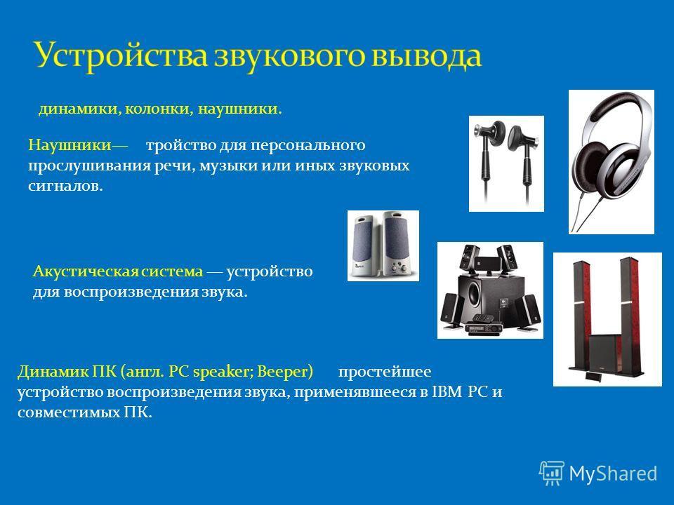 Монитор (дисплей) – универсальное устройство вывода информации, преобразует электрический сигнал в видимое изображение. ЭЛТ – монитор ЖК - монитор
