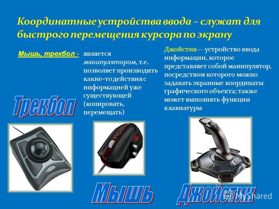 универсальное устройство для ввода символьной информации.