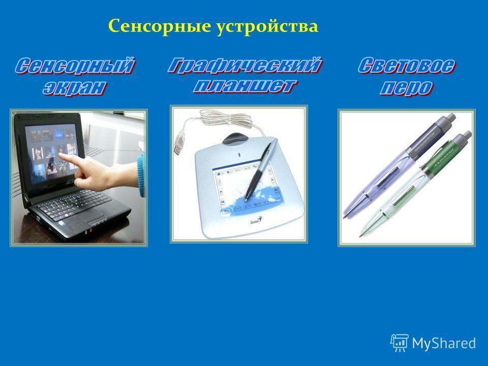 СКАНЕР- используют для оптического ввода в компьютер и преобразования в компьютерную форму изображений и текстовых документов. Качество сканеров характеризует: - разрешающая способность -скорость сканирования; -оптический диапазон барабанный сканерпл