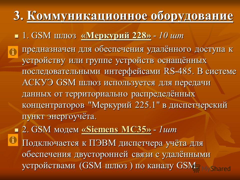 3. Коммуникационное оборудование 3. Коммуникационное оборудование 1. GSM шлюз «Меркурий 228» - 10 шт 1. GSM шлюз «Меркурий 228» - 10 шт«Меркурий 228»«Меркурий 228» предназначен для обеспечения удалённого доступа к устройству или группе устройств осна