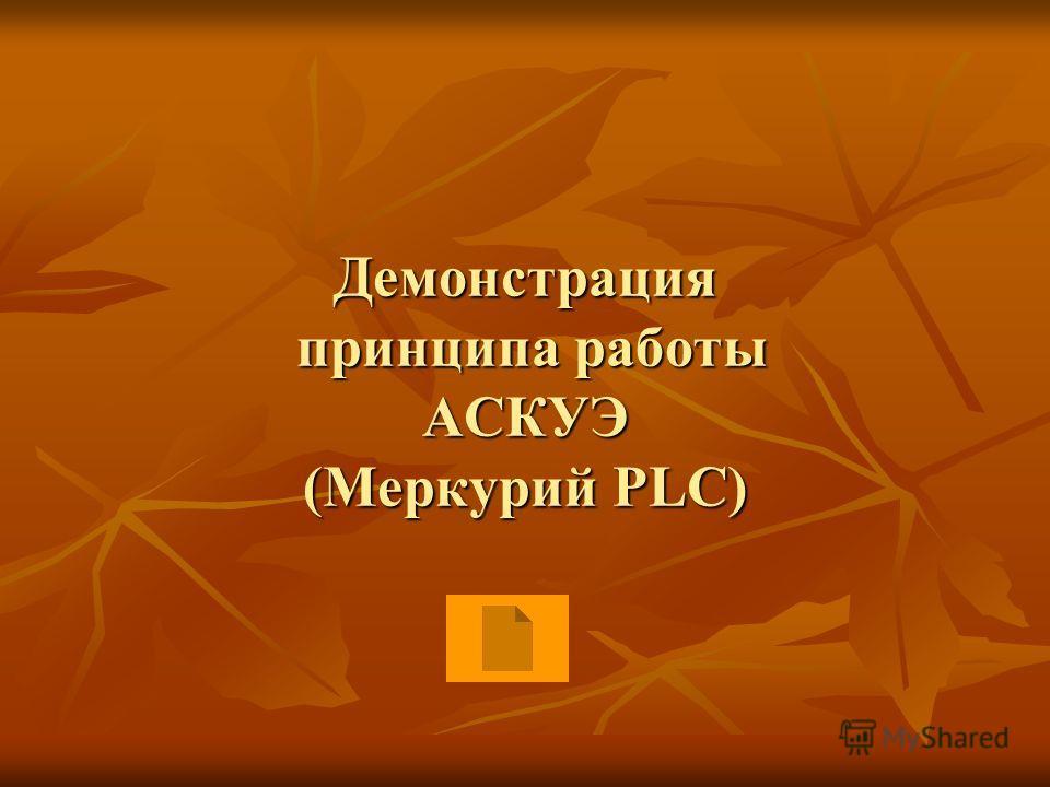 Демонстрация принципа работы АСКУЭ (Меркурий PLC)