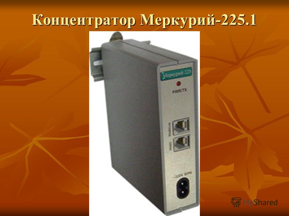 Концентратор Меркурий-225.1