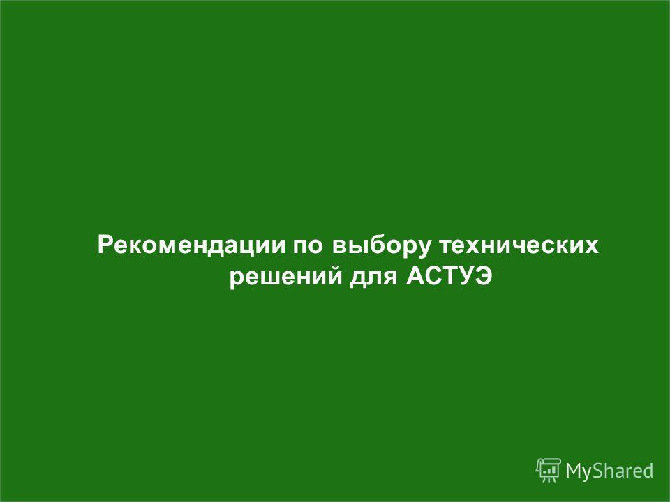 Рекомендации по выбору технических решений для АСТУЭ