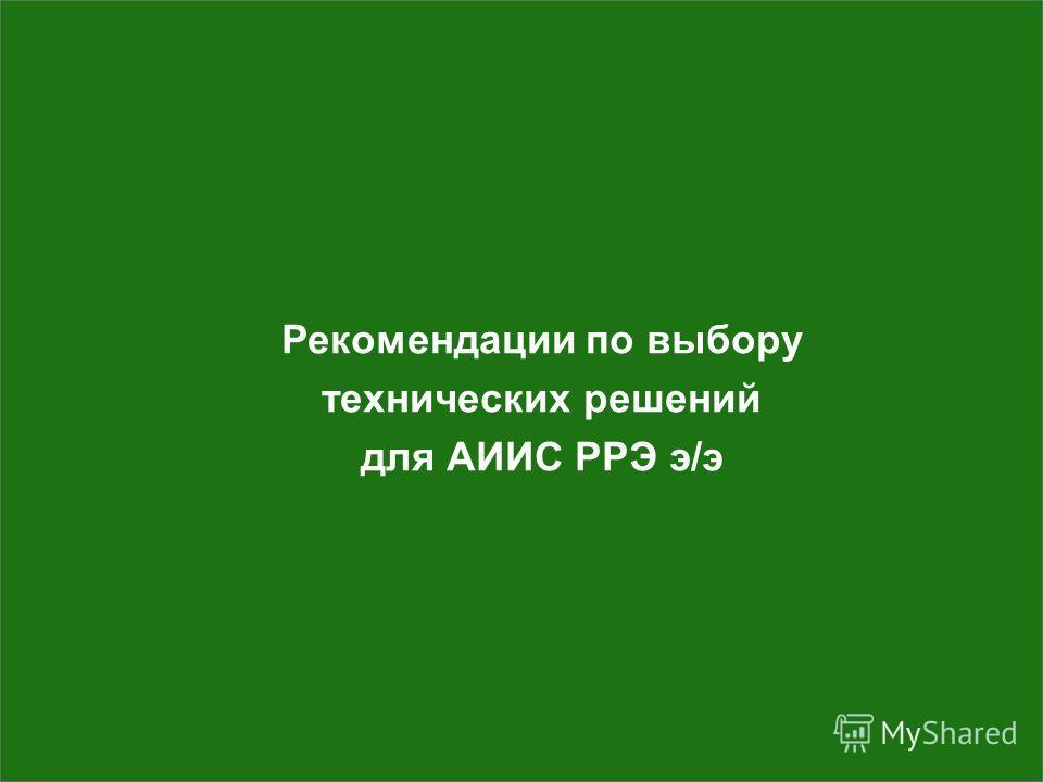 Рекомендации по выбору технических решений для АИИС РРЭ э/э