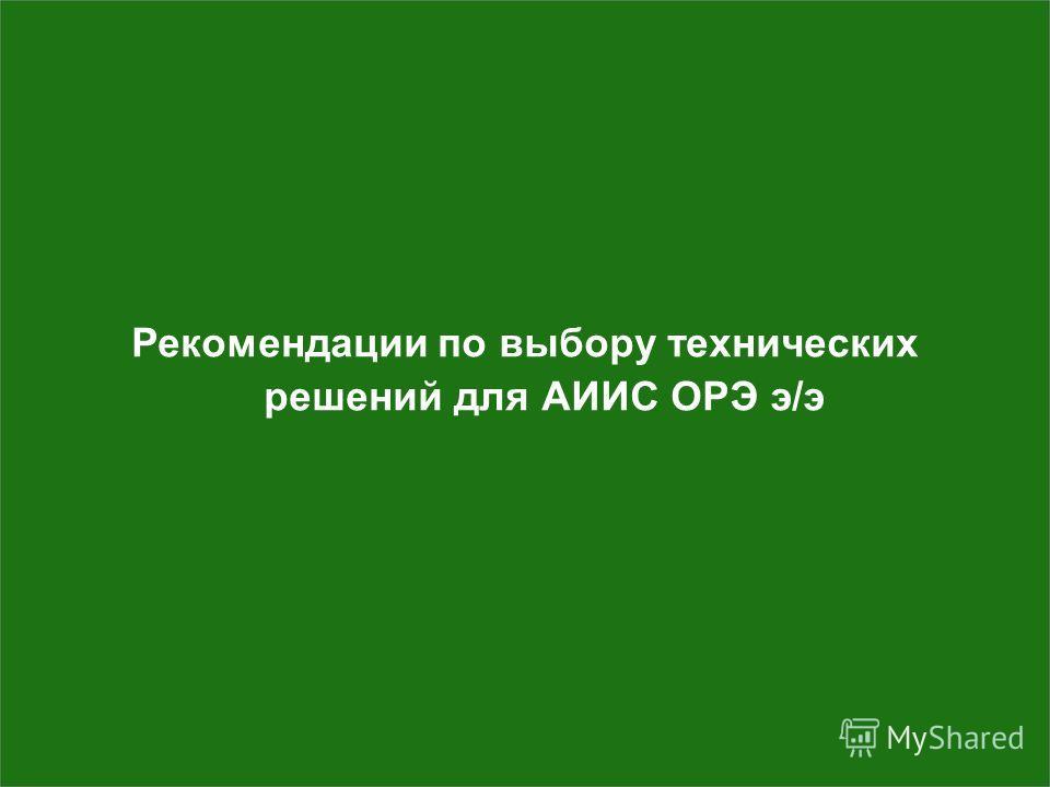 Рекомендации по выбору технических решений для АИИС ОРЭ э/э