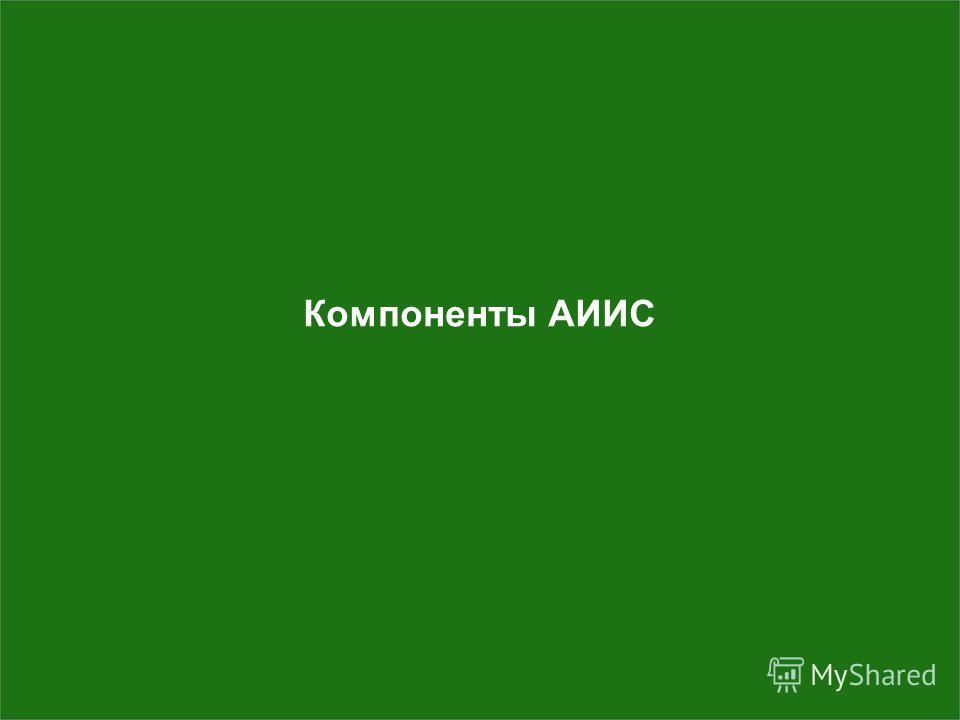 Компоненты АИИС