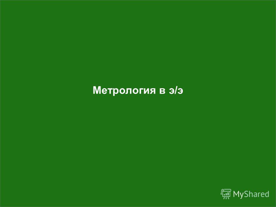 Метрология в э/э