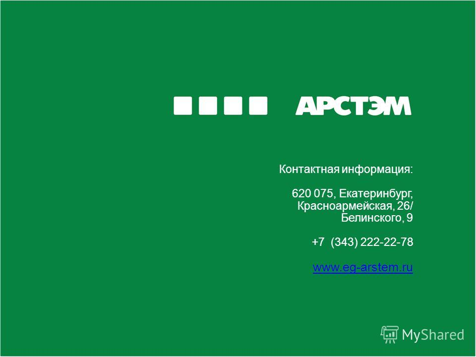 Контактная информация: 620 075, Екатеринбург, Красноармейская, 26/ Белинского, 9 +7 (343) 222-22-78 www.eg-arstem.ru