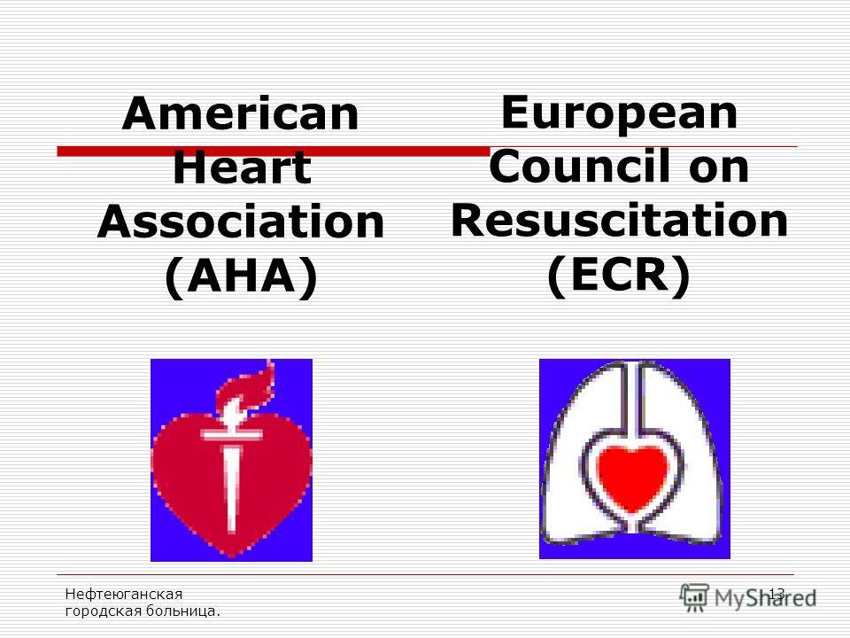 Нефтеюганская городская больница. 13 American Heart Association (AHA) European Council on Resuscitation (ECR)