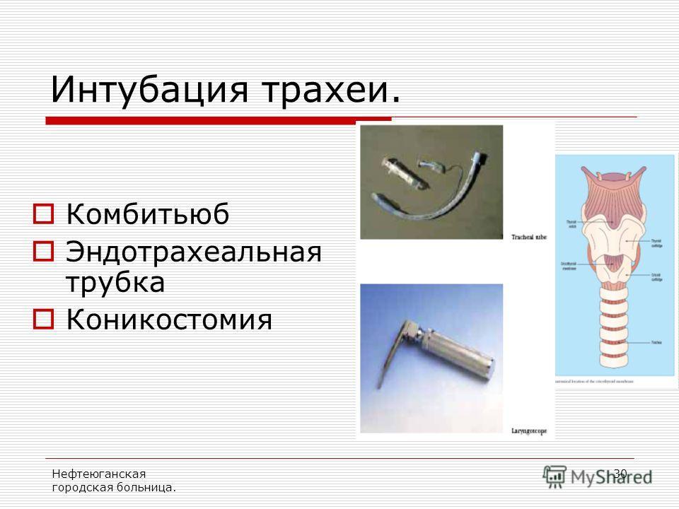 Нефтеюганская городская больница. 30 Интубация трахеи. Комбитьюб Эндотрахеальная трубка Коникостомия